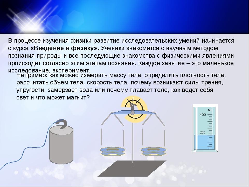 В процессе изучения физики развитие исследовательских умений начинается с ку...