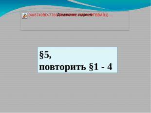 §5, повторить §1 - 4 §5