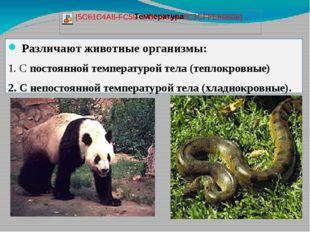 Различают животные организмы: 1. С постоянной температурой тела (теплокровны
