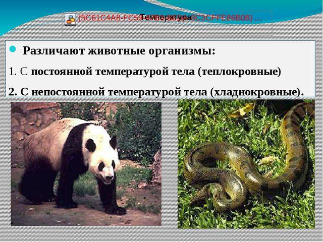 Различают животные организмы: 1. С постоянной температурой тела (теплокровны...