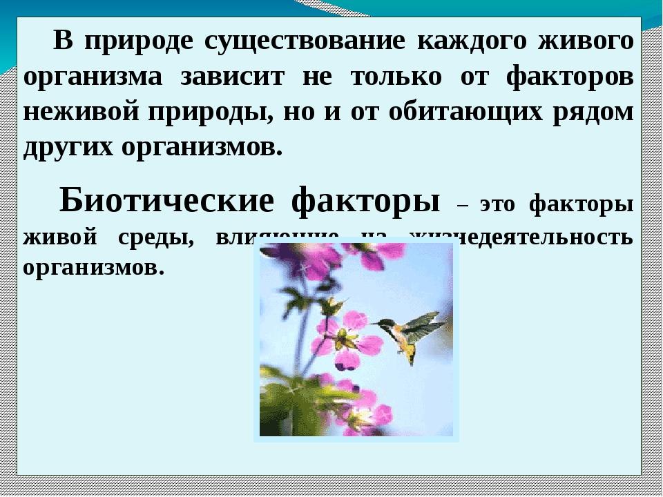 В природе существование каждого живого организма зависит не только от фактор...