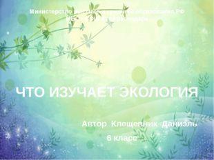 Министерство высшего и среднего образования РФ МБОУ СОШ 43 г.Краснодара ЧТО И