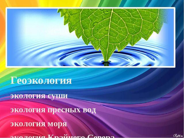 Геоэкология экология суши экология пресных вод экология моря экология Крайнег...