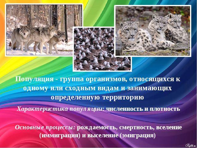 Популяция - группа организмов, относящихся к одному или сходным видам и заним...