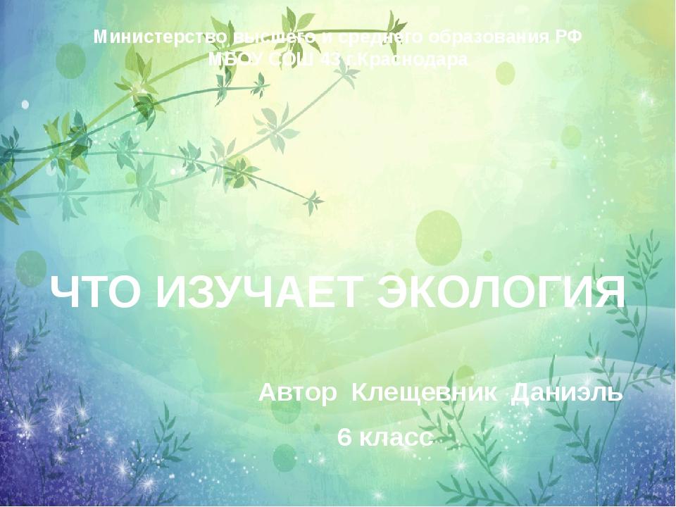 Министерство высшего и среднего образования РФ МБОУ СОШ 43 г.Краснодара ЧТО И...