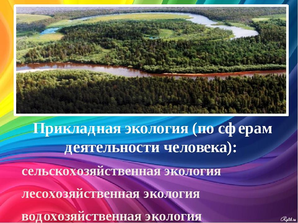 Прикладная экология (по сферам деятельности человека): сельскохозяйственная э...