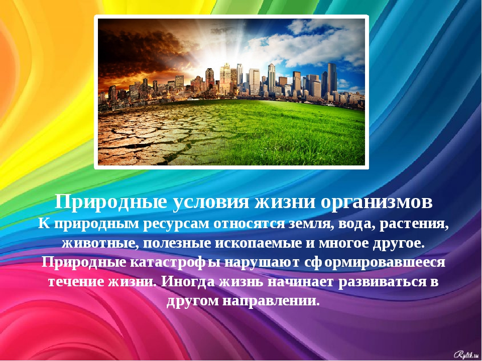 Природные условия жизни организмов К природным ресурсам относятся земля, вода...
