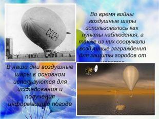 Во время войны воздушные шары использовались как пункты наблюдения, а также и