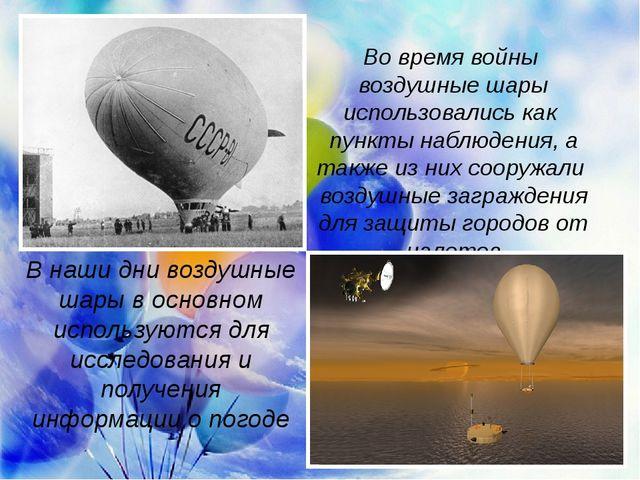 Во время войны воздушные шары использовались как пункты наблюдения, а также и...