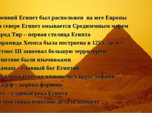 Древний Египет был расположен на юге Европы На севере Египет омывается Средиз