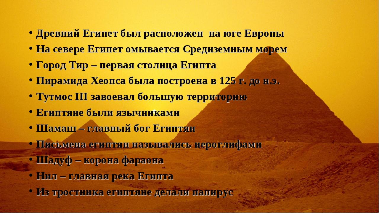 Древний Египет был расположен на юге Европы На севере Египет омывается Средиз...