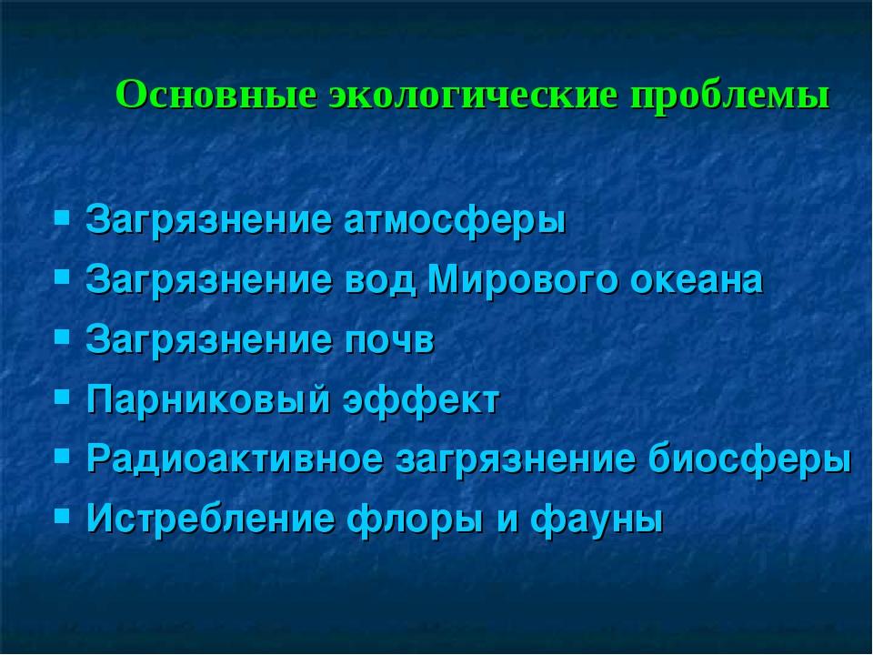 Основные экологические проблемы Загрязнение атмосферы Загрязнение вод Мирово...