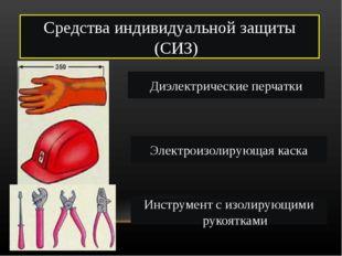 Средства индивидуальной защиты (СИЗ) Диэлектрические перчатки Электроизолирую