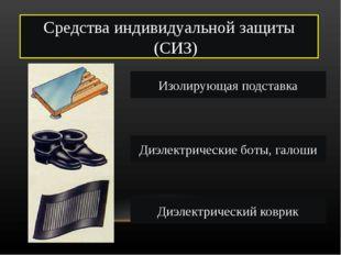 Средства индивидуальной защиты (СИЗ) Изолирующая подставка Диэлектрические бо