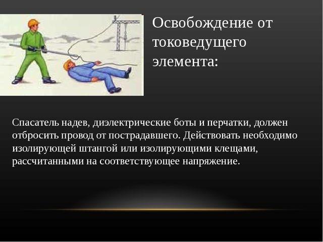 Освобождение от токоведущего элемента: Спасатель надев, диэлектрические боты...