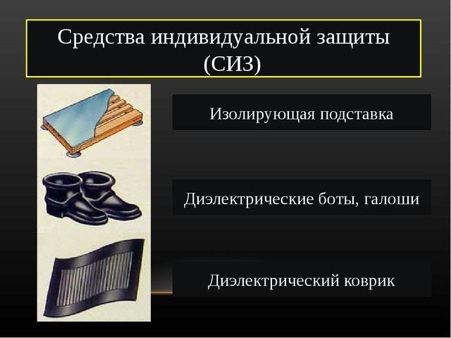 Средства индивидуальной защиты (СИЗ) Изолирующая подставка Диэлектрические бо...