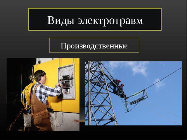 Виды электротравм Производственные