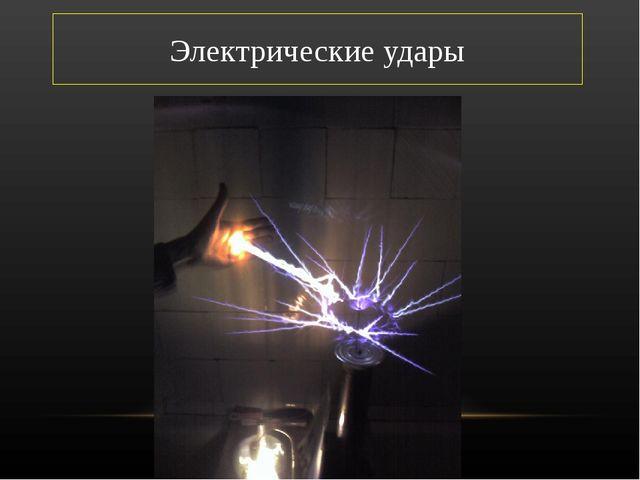Электрические удары