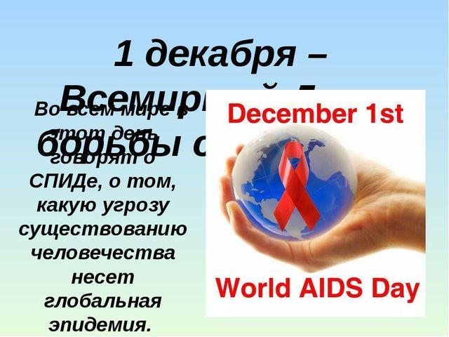 1 декабря – Всемирный День борьбы со СПИДом Во всем мире в этот день говорят...