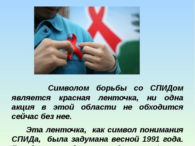 Символом борьбы со СПИДом является красная ленточка, ни одна акция в этой об...
