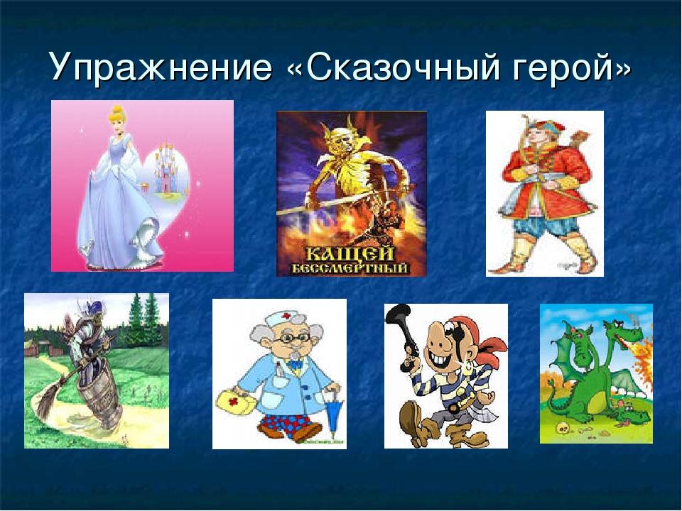 Упражнение «Сказочный герой»