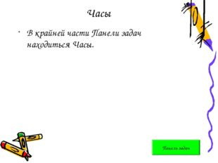 Диалоговая панель Вкладки Командные кнопки Списки Флажки Счетчик Ползунки Пер