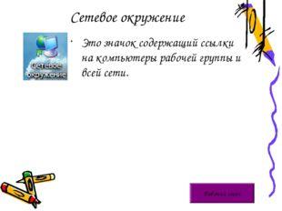 Ярлыки/Значки. Ярлыки(с маленькой стрелочкой в нижнем левом углу) и значки об