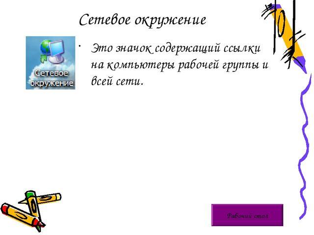 Ярлыки/Значки. Ярлыки(с маленькой стрелочкой в нижнем левом углу) и значки об...