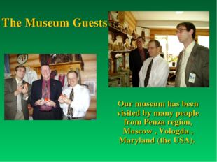 The Museum Guests Our museum has been visited by many people from Penza regi