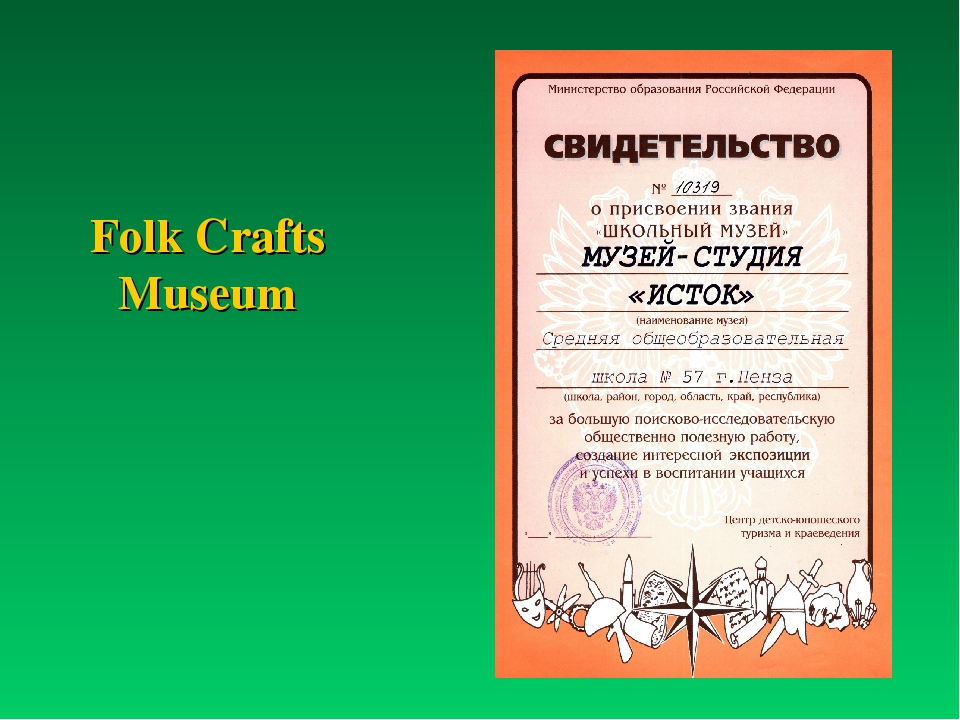 Folk Crafts Museum