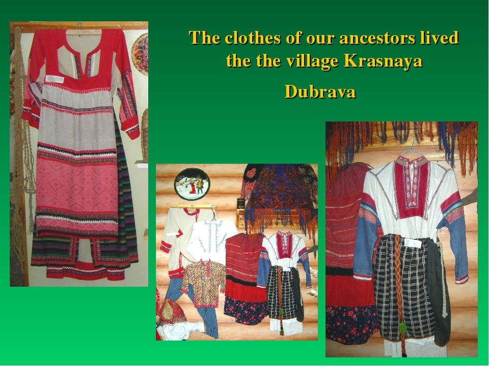 The clothes of our ancestors lived the the village Krasnaya Dubrava