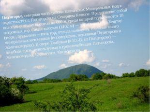 Пятигорье,северная часть районаКавказских Минеральных Водв окрестностях г.