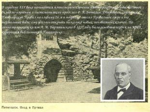В середине XIX века начинается планомерное изучение пятигорского курорта; бол