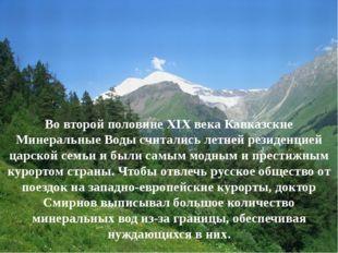 Во второй половине XIX века Кавказские Минеральные Воды считались летней рези