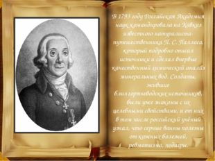 В 1793 году Российская Академия наук командировала на Кавказ известного натур