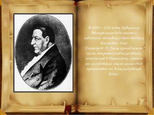 В 1809—1810 годах Кавказские Минеральные воды посетил известный московский вр