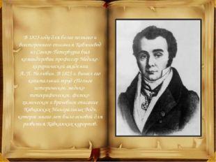В 1823 году для более полного и всестороннего описания Кавминвод из Санкт-Пет