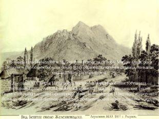 По инициативе Ермолова в 1825 году поблизости от горы Машук вдоль реки Подкум