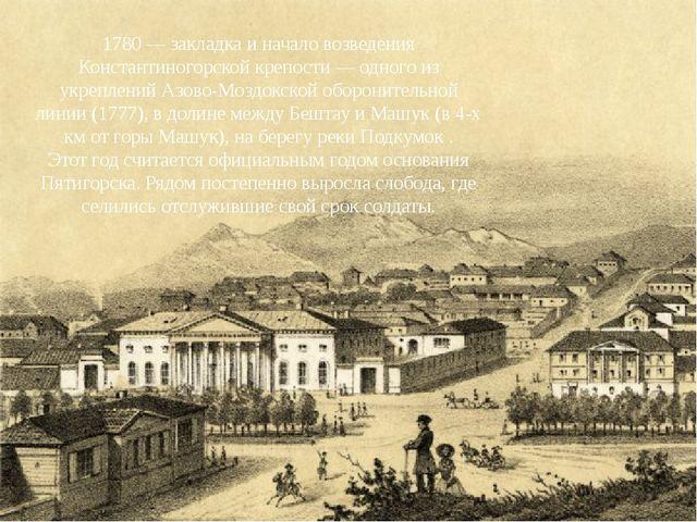 1780— закладка и начало возведения Константиногорской крепости— одного из у...