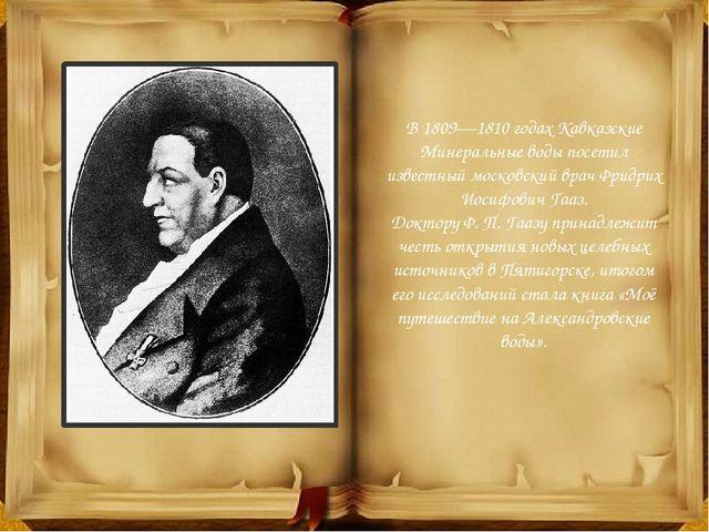 В 1809—1810 годах Кавказские Минеральные воды посетил известный московский вр...