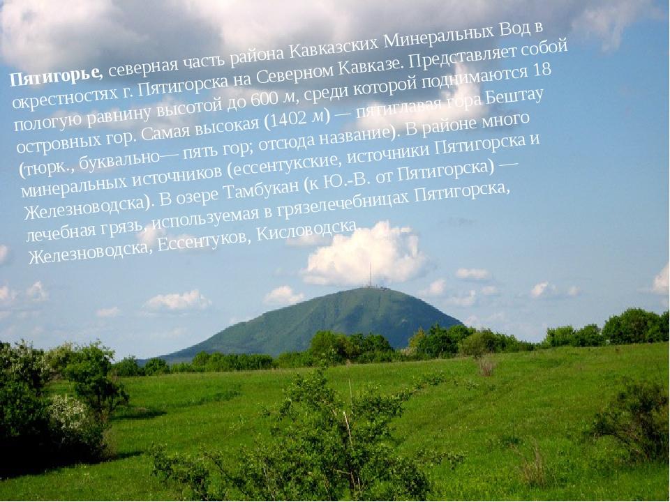 Пятигорье,северная часть районаКавказских Минеральных Водв окрестностях г....