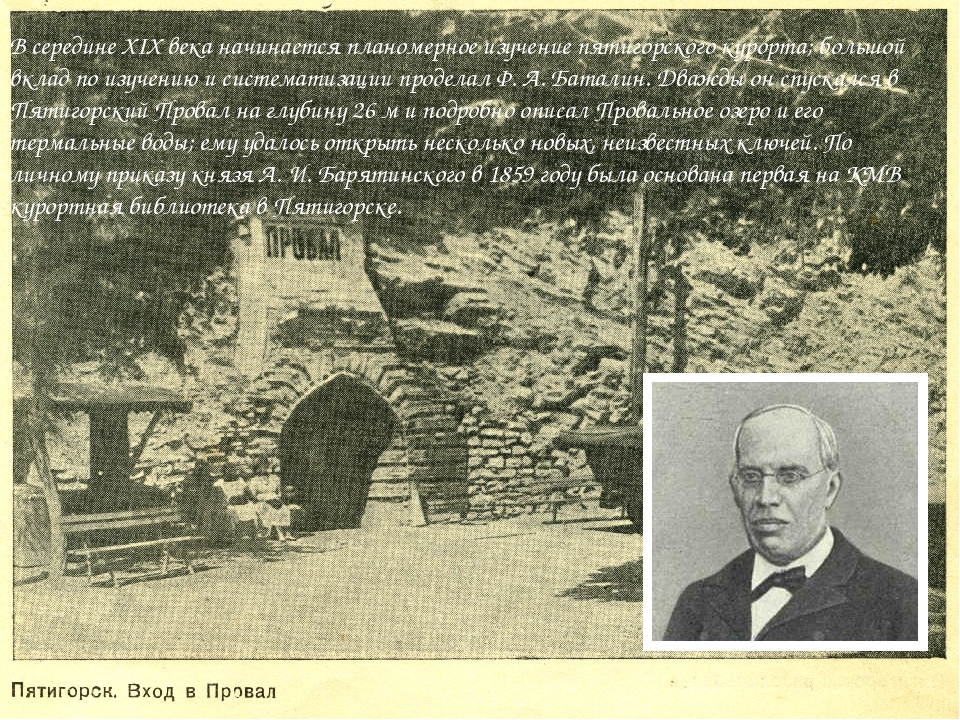 В середине XIX века начинается планомерное изучение пятигорского курорта; бол...