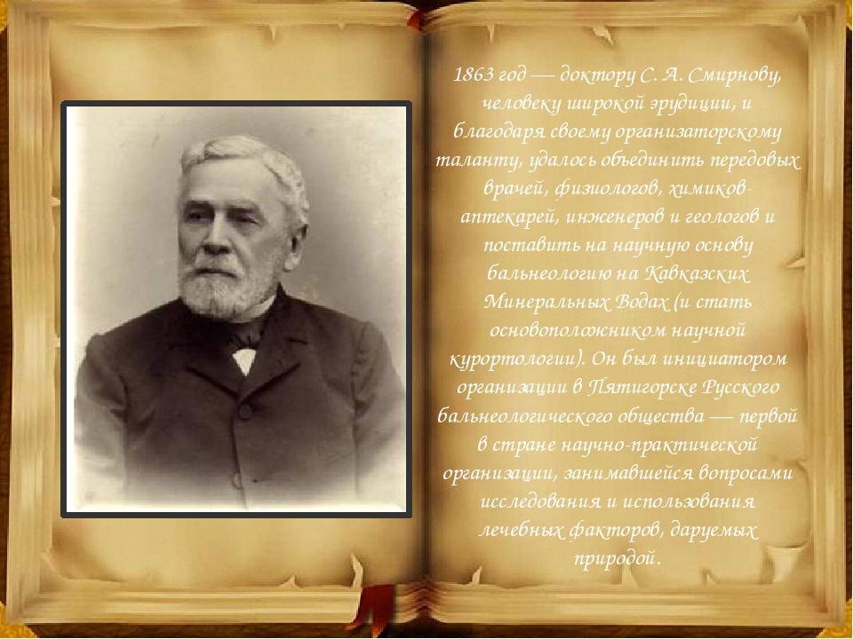 1863 год— доктору С.А.Смирнову, человеку широкой эрудиции, и благодаря сво...