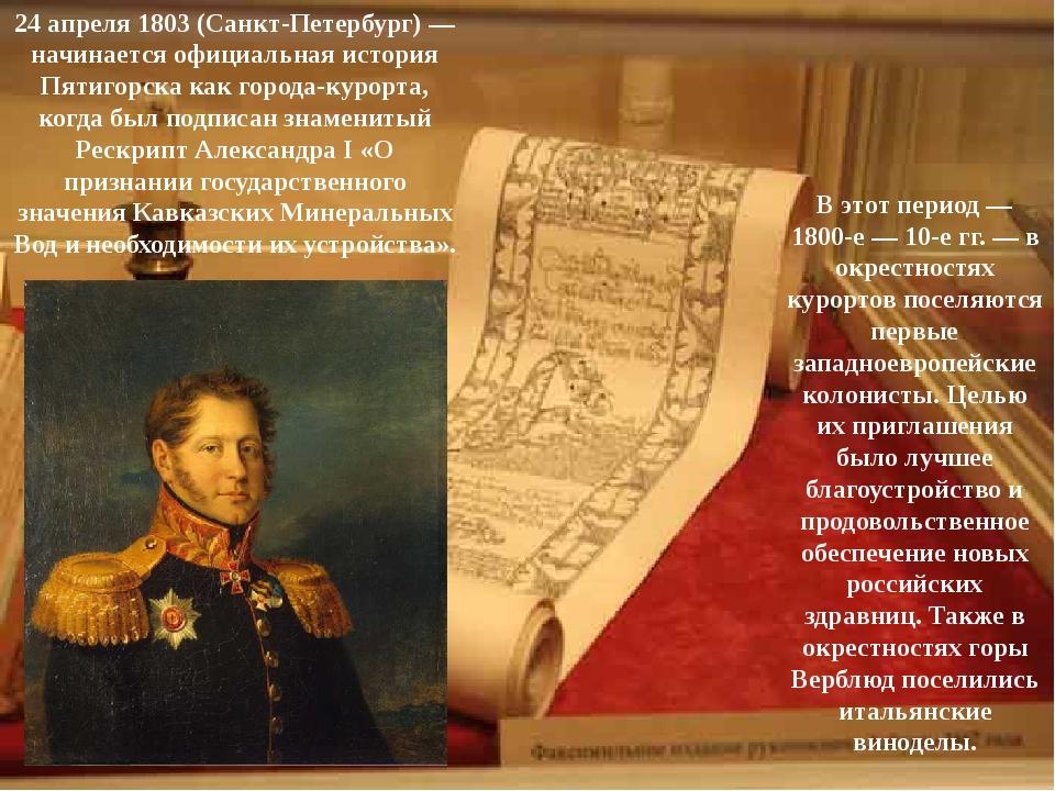 24 апреля 1803 (Санкт-Петербург)— начинается официальная история Пятигорска...