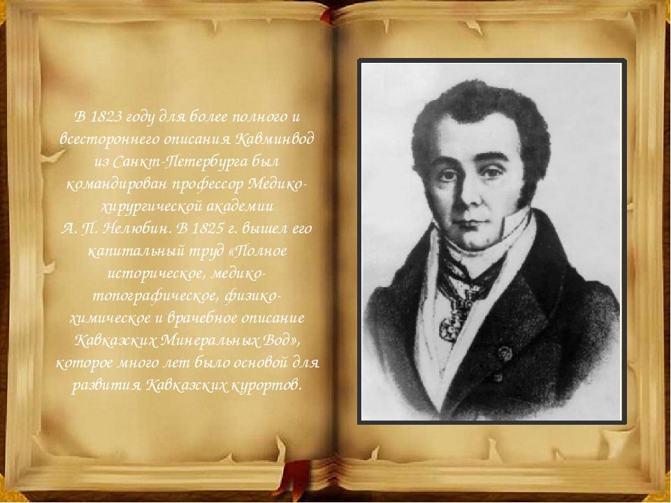 В 1823 году для более полного и всестороннего описания Кавминвод из Санкт-Пет...