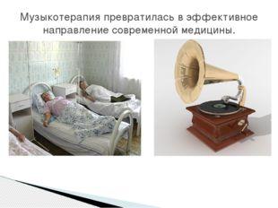 Музыкотерапия превратилась в эффективное направление современной медицины.