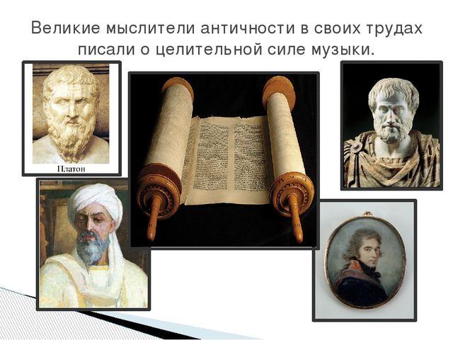 Великие мыслители античности в своих трудах писали о целительной силе музыки.