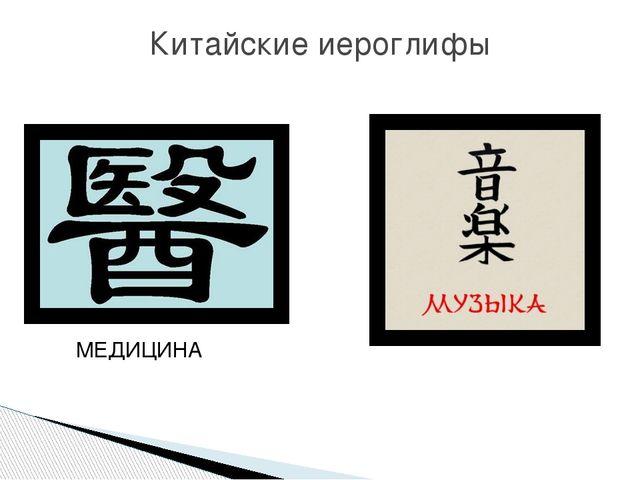Китайские иероглифы МЕДИЦИНА