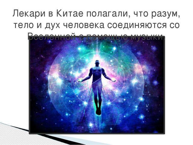 Лекари в Китае полагали, что разум, тело и дух человека соединяются со Вселен...