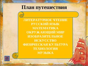 Укажи имя и отчество Маршака Александр Сергеевич Самуил Яковлевич Аркадий Пет